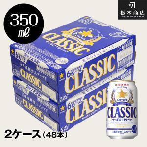 北海道 ビール サッポロ クラシック サッポロクラシック 350ml缶×24本 2ケース|tochishou