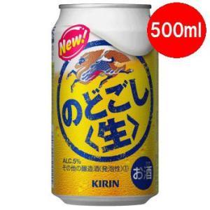 キリン のどごし生 500ml×24本|tochishou