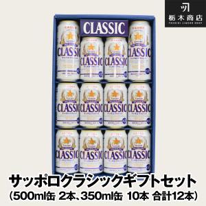 北海道 ビール サッポロ クラシック サッポロクラシックギフトセット500ml×2本+350ml×10本|tochishou