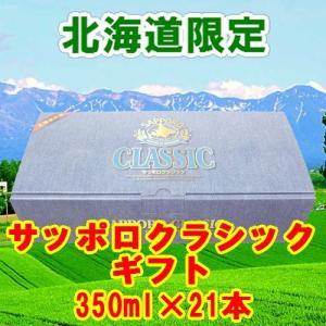 北海道限定 サッポロクラシックギフトセット350ml×21本|tochishou