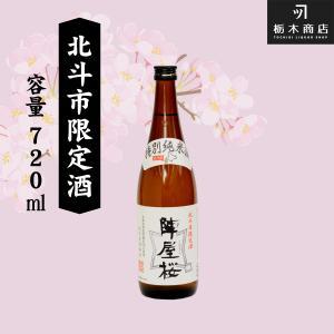 男山酒造 北斗市限定酒 陣屋桜 720ml|tochishou