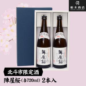 男山酒造 北斗市限定酒 陣屋桜  720ml×2本入|tochishou