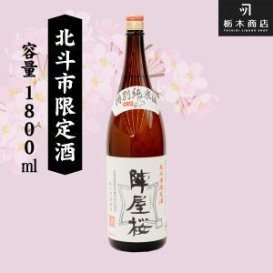 男山酒造 北斗市限定酒 陣屋桜  1800ml|tochishou