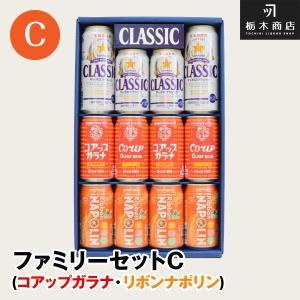 北海道 ビール サッポロ クラシック 北海道限定ファミリーセットC|tochishou