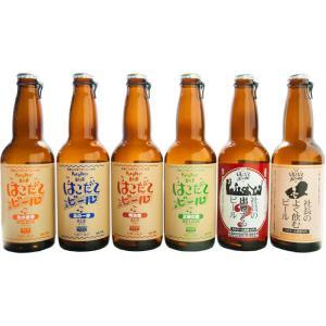 北海道の地ビール クール便 はこだてビールギフトセットA 330ml瓶×6種 ※別途クール便送料が掛かります|tochishou