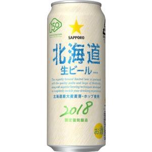 2018年7月3日(火)より順次発送 北海道工場限定醸造・数量限定 サッポロ 北海道生ビール 500ml×24本入|tochishou