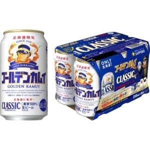 サッポロクラシック ゴールデンカムイ缶 350ml缶×24本|tochishou