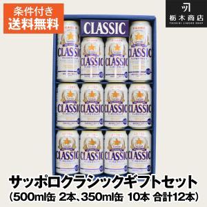 北海道 ビール サッポロ クラシック 条件付き送料無料※説明文をご確認ください※ 北海道限定 サッポロクラシックギフトセット500ml×2本+350ml×10本|tochishou
