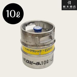 北海道限定 サッポロクラシック 樽生 10L 空樽保証金込|tochishou