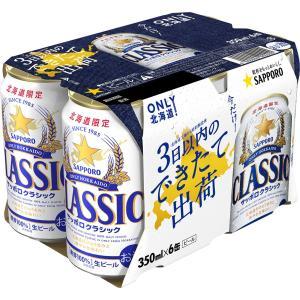北海道 ビール 2019年9月6日(金)順次発送 数量限定 サッポロクラシック できたて出荷 350ml×24本入|tochishou