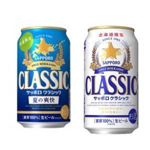 北海道 ビール サッポロ クラシック 北海道限定販売 サッポロクラシック夏の爽快 350ml/サッポロクラシック350ml×各12本入|tochishou