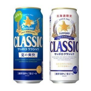 北海道限定販売 サッポロクラシック 夏の爽快2019 500ml缶/サッポロクラシック500ml缶×各12本入|tochishou
