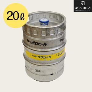 北海道 ビール サッポロクラシック 樽生 20L 空樽保証金込|tochishou