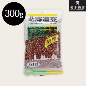 3袋ごとに送料280円 北海道 松田商店 特選 大納言小豆 300g 平成30年産|tochishou