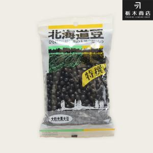 3袋ごとに送料280円 北海道 松田商店 特選 大粒光黒大豆 300g 平成30年産|tochishou