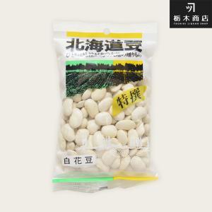 3袋ごとに送料280円 北海道 松田商店 特選 白花豆 300g 平成30年産|tochishou