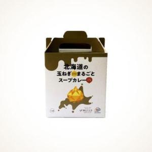 サッポロウエシマ 北海道の玉ねぎまるごとスープカレー 化粧箱入り 3個|tochishou