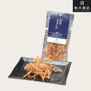 北海道 珍味 いか つまみ 乾き物 栃木商店 酒屋の肴 皮付さきいか|tochishou