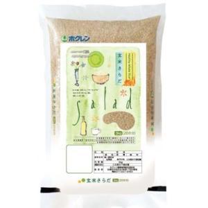 北海道産米 平成30年度産 ホクレンパールライス 玄米さらだ 3kg tochishou