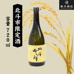 金滴酒造 純米吟醸酒 北斗発祥 720ml|tochishou