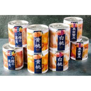 国産フルーツ缶&みつ豆缶 10缶(KKB)[T8]