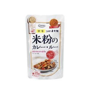 国産米粉100%使用の、体にやさしいカレールー。今話題のグルテンフリーで、美味しくヘルシー。「直火焼...