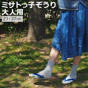 草履 ミサトっ子ぞうり みさとっ子 大人用  ミサト履物協同組合 ケンコーミサトっ子|tocochan