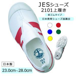JES2101(履き口ゴム)上履き(3営業日以内出荷)JES日本教育シューズ協議会開発のJESシューズ