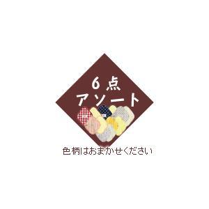 おりもの用布ナプキン(サニーデイズ/ひし形プチ) (6点アソート)軽い日の生理用ナプキンに(セット特価8,022円←定価8,424)|tocochan