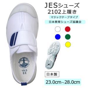 上履き 小学生 中学生 大人 体育館シューズ スクールシューズ 白 JES JES2102 上靴|tocochan