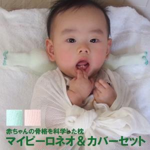マイピーロネオ(赤ちゃん用枕)&カバーセット/新生児-10カ月(体重2-9kg)調節するベビー枕。青葉|tocochan