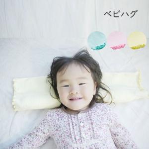 子ども枕 健康枕 洗える マイピーロベビー&キッズ 青葉 べビハグ 1〜10歳 日本製|tocochan