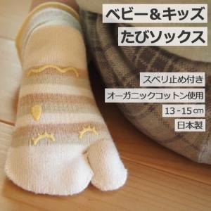 ベビーたびソックスボーダー ラサンテ正規品 国産、国内縫製 (13〜15cm) tocochan