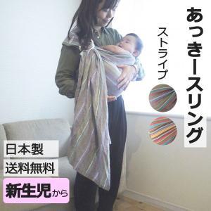 抱っこ紐 新生児 ベビー ベビースリング あっきースリング ストライプ トコちゃんベルト baby|tocochan