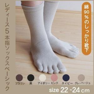 5本指ソックス婦人用・ベーシック|tocochan