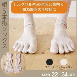 絹 シルク 100% 5本指ソックス S(23cm) 8AMまで当日発送 国産 日本製|tocochan
