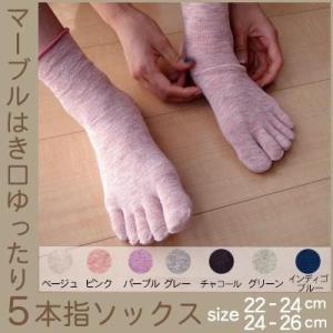 5本指ソックスマーブルはき口ゆったり(22〜24cm/24〜26cm)|tocochan