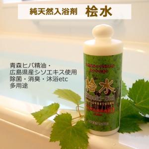 桧の香り純天然入浴剤 桧水 500ml 天然ヒノキ、天然ヒバ精油、ヒノキチオール、シソの葉エキス入り|tocochan