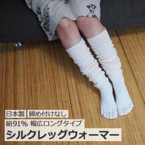 シルクレッグウォーマー きなり(フリー膝上まで可)無縫製三次元編みで伸縮性抜群 (国産 日本製)|tocochan