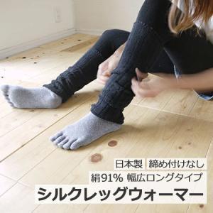 シルクレッグウォーマー ブラック(フリー膝上まで可)無縫製三次元編みで伸縮性抜群 (国産 日本製)|tocochan