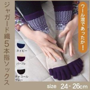 ジャカードウール混5本指ソックス 5本指靴下  M 24 25 26cm 国産 日本製 tocochan