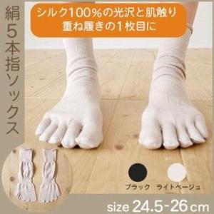 絹 シルク 100% 5本指ソックス M 25cm(24.5-26cm) 国産 日本製 tocochan