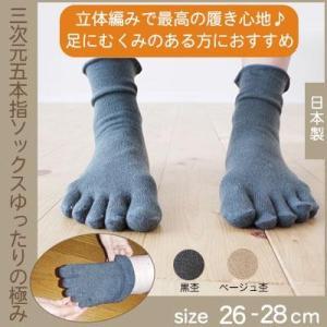 5本指ソックス 三次元ゆったりの極み L 26-28cm|tocochan