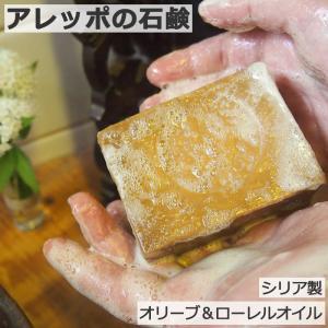 アレッポの石鹸 ノーマルタイプ 無添加 化粧石けん 洗髪 オリーブソープ|tocochan