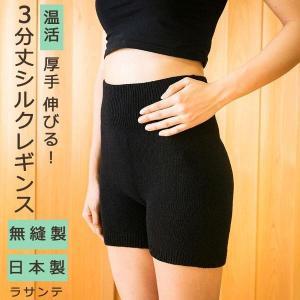 シルクレギンス(3分丈)ブラック/老舗ラサンテ製三次元無縫製(ホールガーメント)|tocochan