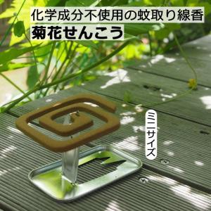 菊花せんこう・角型ミニサイズ(32巻き)|tocochan