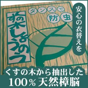 衣料用植物防虫剤 くすの木しょうのう|tocochan