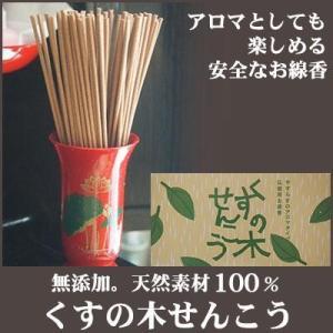 くすの木せんこう アロマタイプの仏壇用お線香 70g りんねしゃ (長さ約14cm)|tocochan