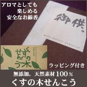 くすの木せんこう(1箱)弔事用ラッピング(御供シール付)をしてお届け!|tocochan