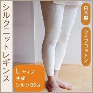 シルクニット レギンス スパッツ L 10分丈 生成 ライブコットン|tocochan